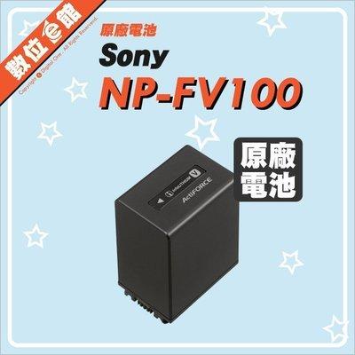 數位e館 Sony 原廠配件 NP-FV100 NP-FV100A 鋰電池 原廠鋰電池 原廠電池 原電 完整盒裝