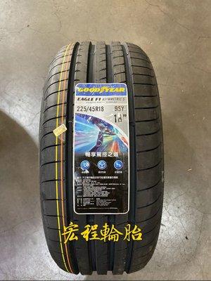 【宏程輪胎】GOOD YEAR 固特異 F1A5  225/45-18 95Y 歐洲製 F1-A5
