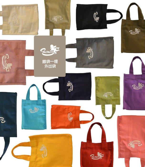 【MIMIO米米歐】順袋一提.外出袋【純色帆布購物包/外出包/隨身包】100%台灣製造 頂級台灣製帆布
