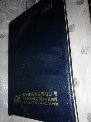 ~SEP18w~~萬泰2011 深藍色PVC封套記事本 行事曆~A4尺寸│未用過