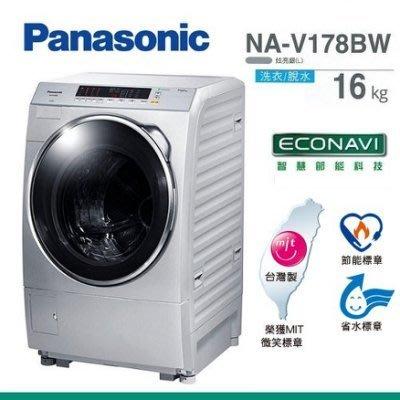 【全家家電】《享折扣》Panasonic NA-V178DW 16公斤 滾筒式洗衣機