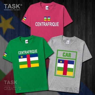 TASK 中非Central Africa 國家隊服足球純棉短袖T恤打底衫