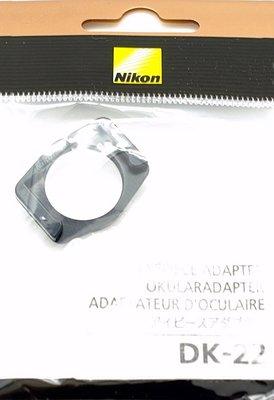 又敗家~方型轉圓型 NIKON正品DK~22眼罩轉接器 尼康眼罩轉接器觀景窗DK22眼罩N