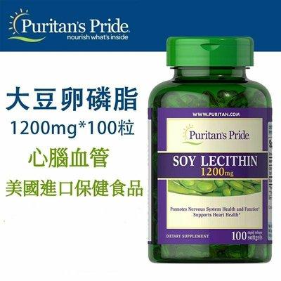 美國Puritan's Pride Soy Lecithin大豆卵磷脂軟膠囊1200mg(100粒)