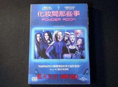 [DVD] - 化妝間那些事 Powder Room ( 傳訊正版 )