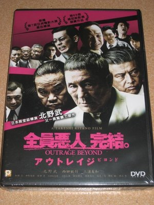 正版全新DVD~極惡非道/全員惡人完結Outrage Beyond~繁中字幕