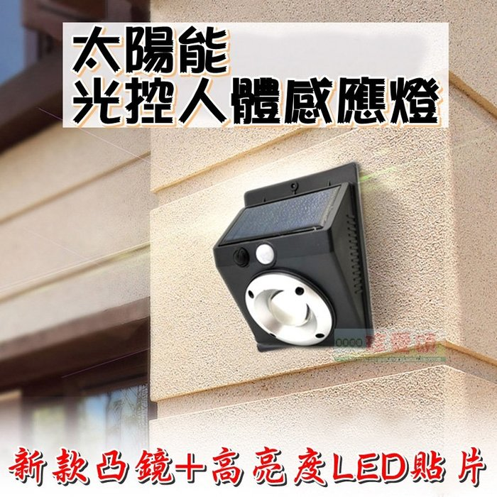 【珍愛頌】M037 太陽能光控人體感應燈 太陽能感應燈 凸鏡 LED 感應壁燈 戶外燈 庭院燈 門口燈 投光燈 緊急照明