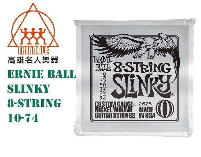【名人樂器】Ernie Ball 八弦 鎳纏繞弦 電吉他弦 吉他弦 (10-74) P02625
