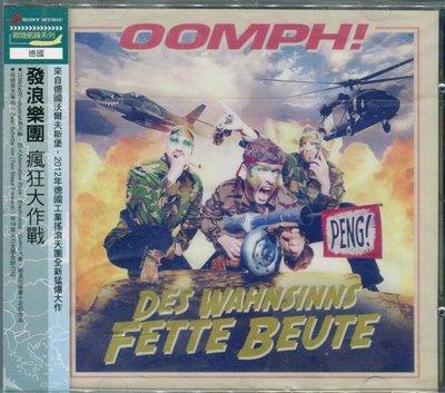 【嘟嘟音樂2】發浪樂團 Oomph! - 瘋狂大作戰 Des Wahnsinns fette Beute(全新未拆封)