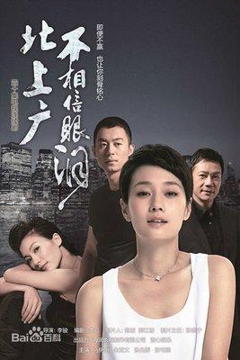 【北上廣不相信眼淚】【國語中字】【馬伊琍 朱亞文】DVD