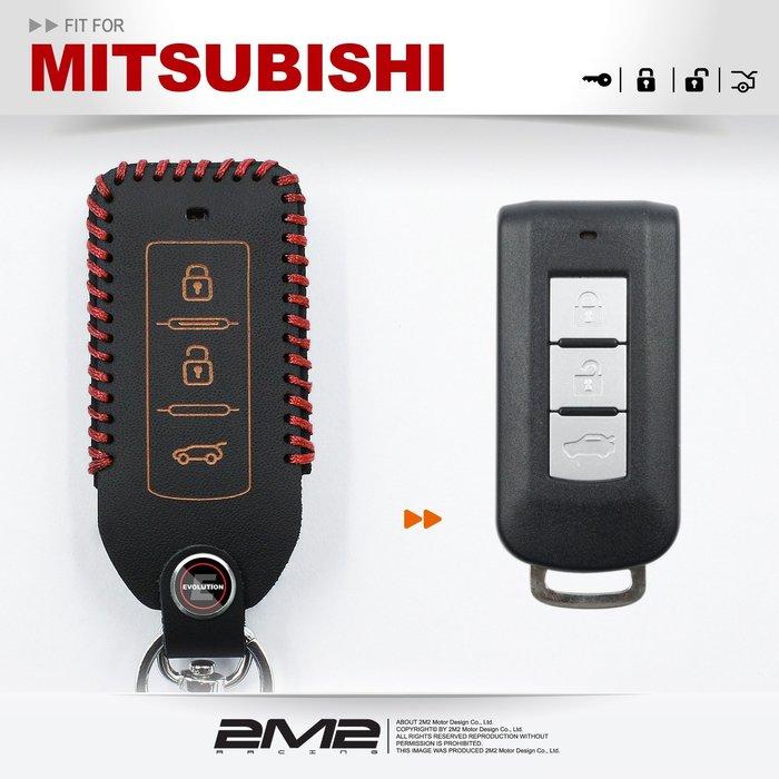 【2M2】Mitsubishi OUTLANDER LANCER FORTIS 三菱汽車 晶片 鑰匙 皮套 三鍵款