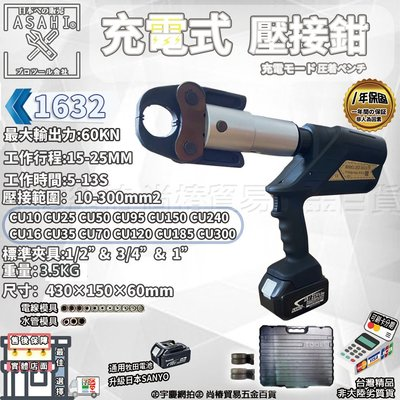 刷卡分期|1632+6.0雙電+全配|日本ASAHI 21V充電式壓接機 端子鉗 壓接鉗 白鐵/水管 壓接 非OPT