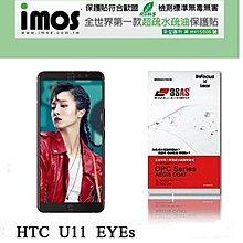 【愛瘋潮】HTC U11 EYEs iMOS 3SAS 防潑水 防指紋 疏油疏水 螢幕保護貼