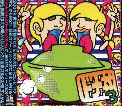 八八 - オムニバス - ドナ丼3 - 日版 CD Dona Don3 SUNSGRIND smash up UNi46