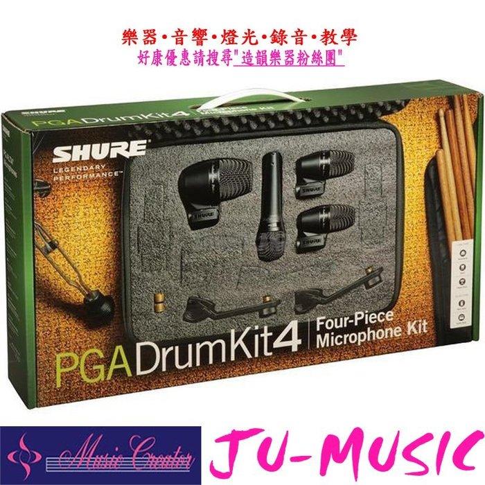 造韻樂器音響- JU-MUSIC - 全新 SHURE PGA DRUM KIT 4 爵士鼓 收音 麥克風 套組
