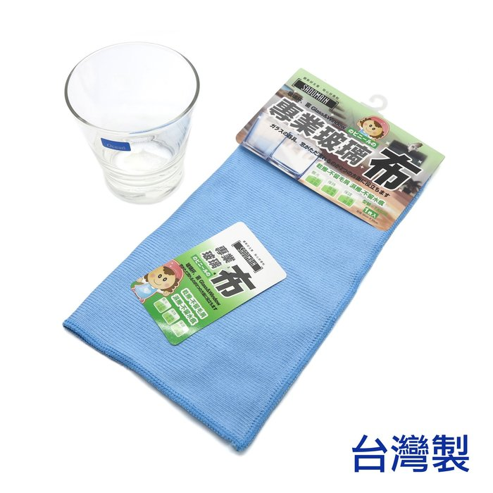 「CP好物」專業玻璃布 玻璃擦拭布 擦玻璃專用布 擦拭布 擦布 抹布 - 台灣製