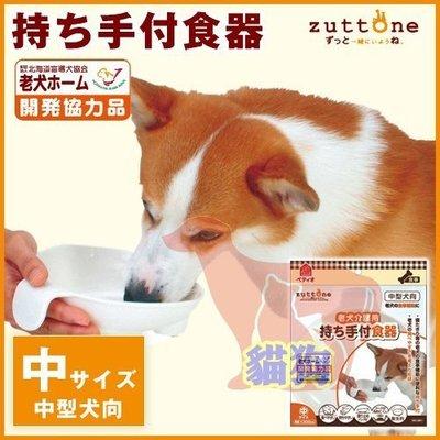 **貓狗大王**日本PETIO《 老犬/傷殘犬用-餵食輔助碗 M號》適合老犬或生病狗兒