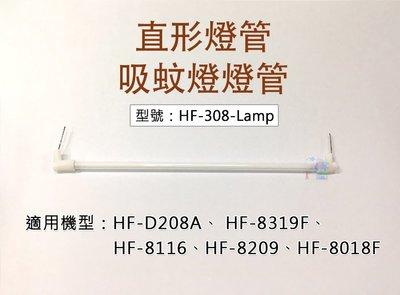 【尋寶趣】直燈管 捕蚊燈管 適用HF-D208A/8319F/8116/8209/8018F HF-308-Lamp