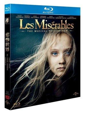 合友唱片 悲慘世界 藍光BD Les Miserable 安海瑟威 休傑克曼 面交 自取
