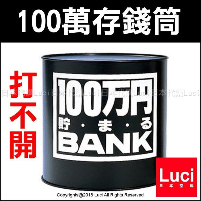 日本製 100萬存錢筒 只進不出 存錢桶 儲金 鐵罐 鋁罐 撲滿 打不開 禮物 日本熱銷  LUCI日本代購