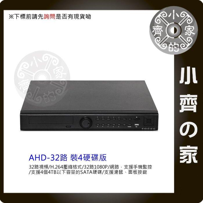 A8432 高畫質 AHD 1080P 32路16聲 H.264 HDMI 監控主機 監視器主機 數位錄放影機-小齊的家