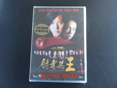 [DVD] - 勝者為王 Born to be King 數碼修復版