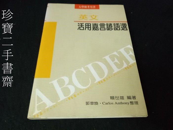 【珍寶二手書齋FA18】《活用嘉言諺語選》ISBN:9578610580│常春藤│賴世雄