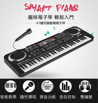 台灣發貨 61鍵多功能電子琴 話筒麥克風電鋼琴 成人兒童樂器玩具 教學 錄音 雙鍵盤 彈唱結合 幼稚園鋼琴學習