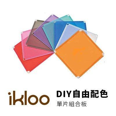 (限宅配)HappyLife【YV2183】ikloo~DIY百變收納櫃 單片門板1片 創意組合收納櫃 鞋櫃