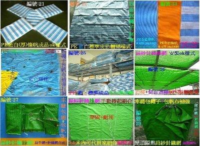 [金門帆布行] 10尺x10尺 PE藍白淋膜帆布:工地帆.天幕帳.卡/貨車帆.鋪墊地布.旅遊.圍邊布