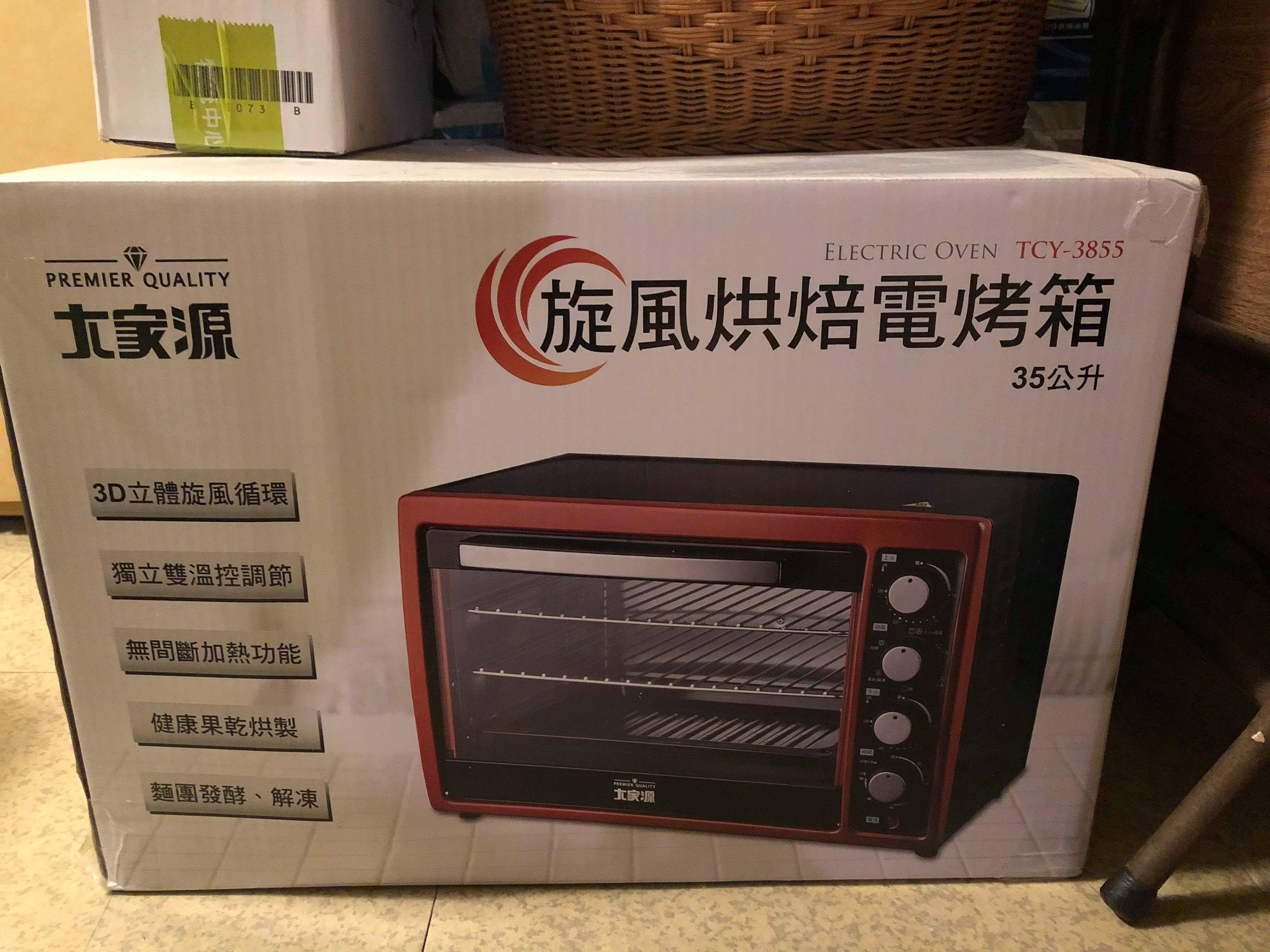 大家源旋風烘焙電烤箱tcy-3855
