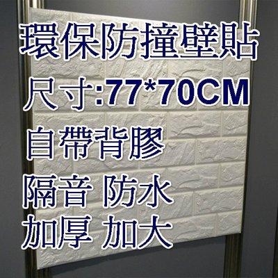 第三代 十色加厚3D立體泡棉壁貼(77X70cm) 隔音泡棉磚壁貼 3D壁貼立體磚紋牆貼防撞壁貼 防水牆磚泡棉文化石
