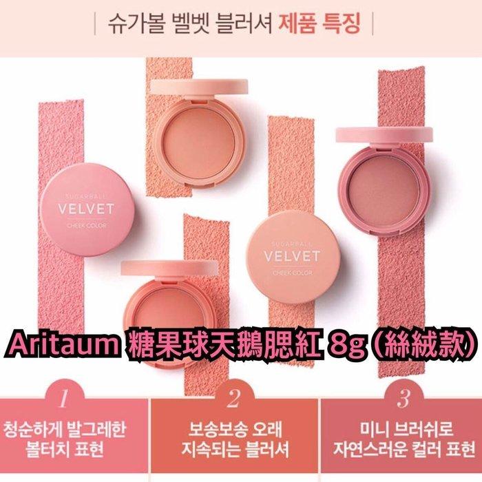 【韓Lin連線韓國】韓國 Aritaum - 糖果球絲絨天鵝腮紅 8g (附刷子)