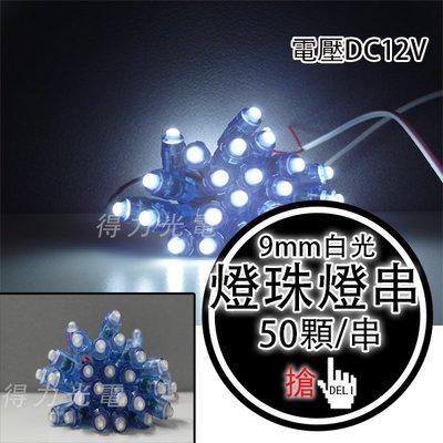 【得力光電】 9mm 燈珠 燈串 LED燈珠 電壓 12V DC12V 白光 LED招牌燈珠 LED戶外燈珠 DIY招牌