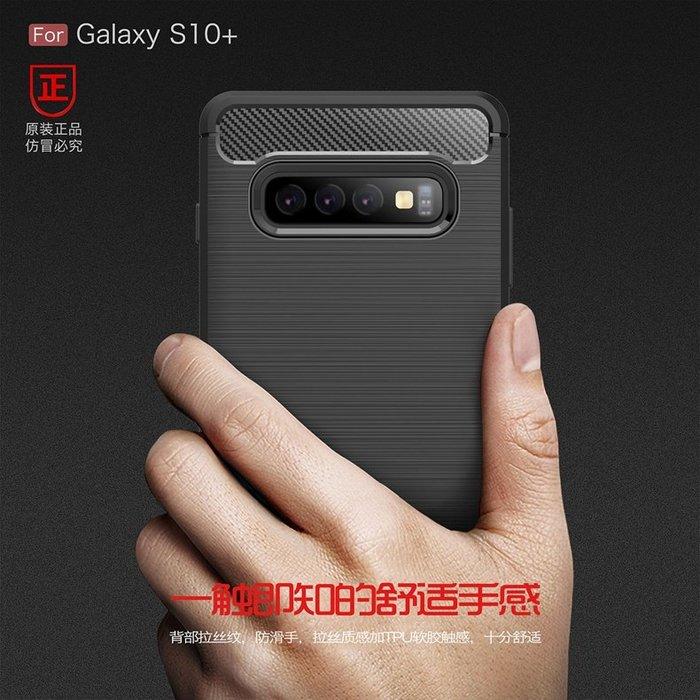 三星 S10 S10PLUS 手機殼 碳纖維拉絲 商務型 攝像頭保護 軟殼全包 防摔抗震 保護套