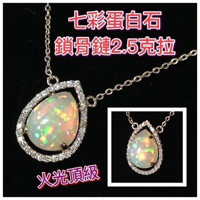 【凱兒寶石】天然蛋白石鎖骨鏈2.5克拉 頂級火光 保證天然 玫金 氣質鎖骨鏈 opal