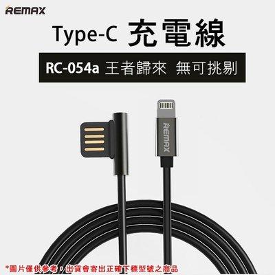 【妃凡】REMAX RC-054a 充電線 Type-C 90度轉角 1M線長 傳輸線 鋁合金 數據線 加碼送贈品207