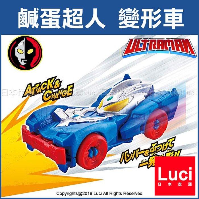 傑洛 攻擊變形車 鹹蛋超人 變形 衝撞迷你小汽車 超人力霸王 奧特曼 Ultraman 萬代 LUC日本代購