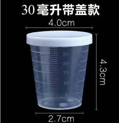 瞳瞳屋-帶蓋量杯 刻度量杯