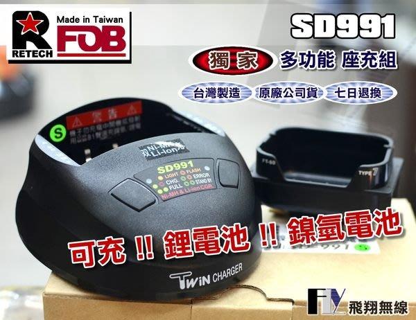 《飛翔無線3C》RETECH SD991 多功能 座充組 C-150 GP2000 FT-50R TH-G71