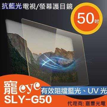 【寵eye】50吋 抗藍光液晶電視/螢幕護目鏡 (SLY-G50)