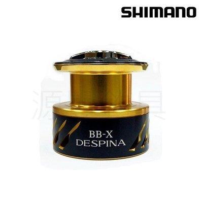 源豐網路釣具 - SHIMANO BB-X DESPINA C2500D、C3000D 線杯