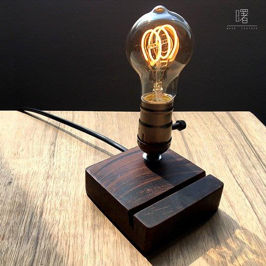 【曙muse】原木底座 可調光 原木質感桌燈 造型檯燈 Loft 工業風 咖啡廳 民宿 餐廳 居家擺設