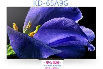 【安心電器】*實體店面*全省服務~SONY索尼 65吋 4K HDR OLED智慧聯網液晶電視 KD-65A9G