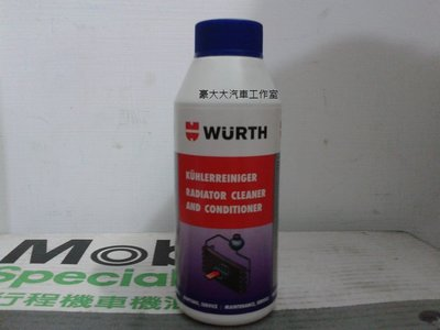 豪大大汽車 Wurth 福士 Radiator Cleaner 高效能水箱清潔調理劑 汽油 柴油 通用 (原水箱通樂)