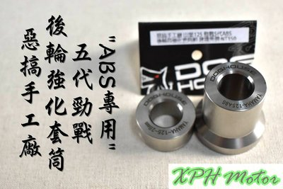 XPH 惡搞手工廠 惡搞 後輪芯強化套筒 後輪 套筒 不氧化生鏽 適用於 五代戰 ABS 五代勁戰 勁5 ABS專用