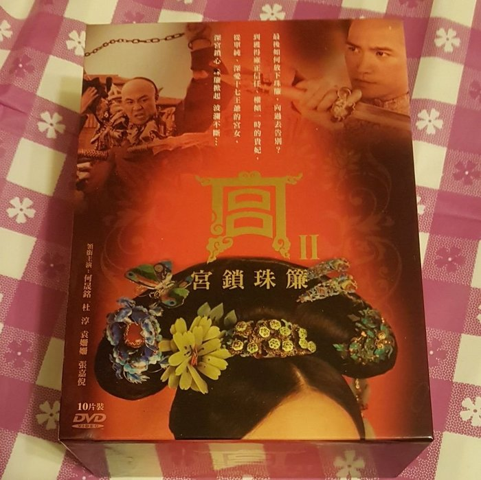 宮鎖珠簾~DVD
