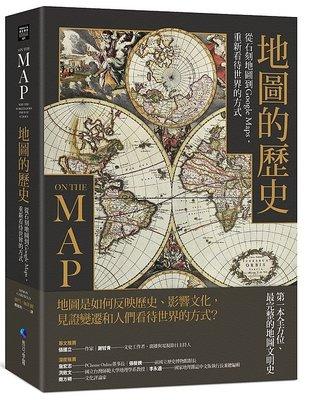 9789578759565 【大師圖書馬可孛羅】地圖的歷史:從石刻地圖到Google Maps ,重新看待世界的方式(二版)
