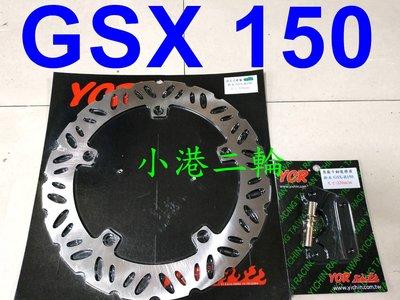 【小港二輪】現貨免運 齒型碟盤原廠卡鉗座 豐年俐BREMBO FRANDO對四卡鉗 GSX 150小阿魯GSX R150