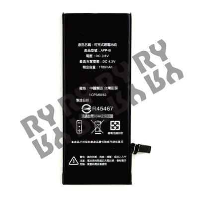 Ry維修網-適用 Apple iphone 6 i6 零循環 BSMI 認證 電池 連工帶料 699元
